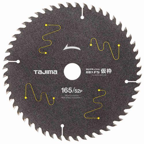 タジマ チップソー高耐久FS仮枠   TC-KFK16552