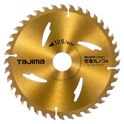 チップソー充電丸ノコ用   TC-JM12540