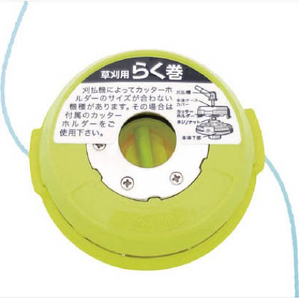 草刈り用ナイロンコードカッター 自動式 らく巻 イエロー 直径107mm×60mm (9505)