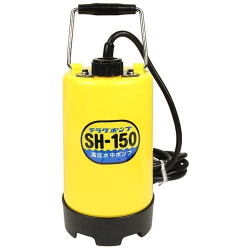 高圧水中ポンプ (SH-150 60Hz)