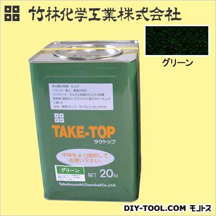 タケトップ 20kg グリーン 20kg