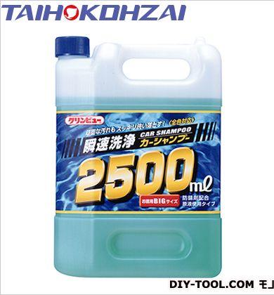 瞬速洗浄カーシャンプー 2500 (B-14)