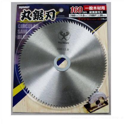 No.11丸鋸兼用刃  160x100P 1189011