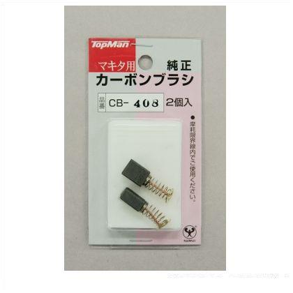 カーボンブラシCB-408マキタ用   4130027