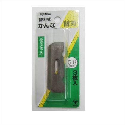 かんな替刃 58mm(3枚入)