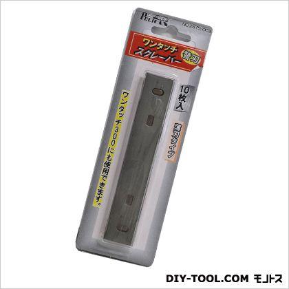 ワンタッチスクレーパー 替刃(薄刃)