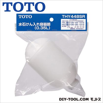 水石鹸入れ容器部   THY448SR