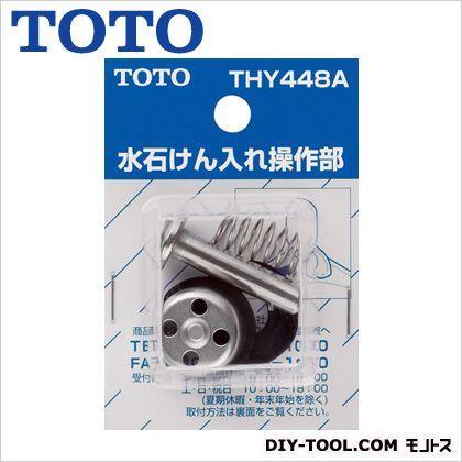 水石鹸入れ操作部 (THY448A)
