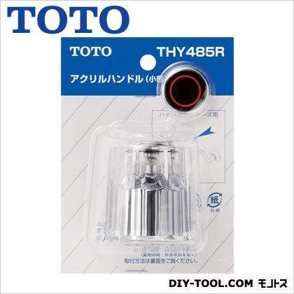 TOTO アクリルハンドル(小型)   THY485R