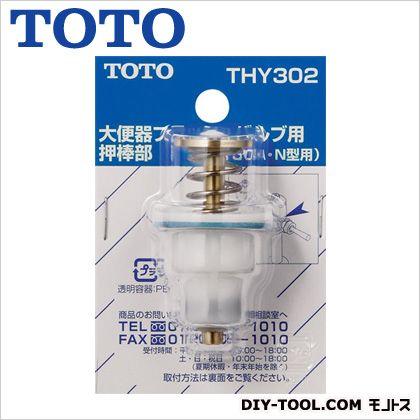 押し棒部(T150N型用)   THY302