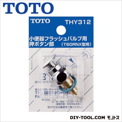 小便器用押しボタン部(T60R型用)   THY312