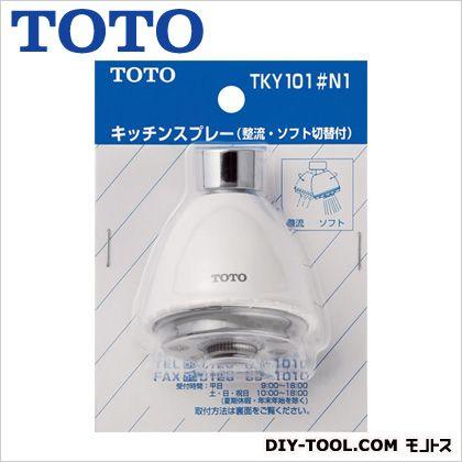TOTO キッチンスプレー   TKY101#N1