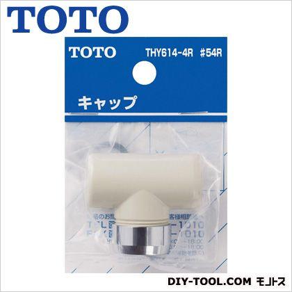 TOTO 断熱キャップ   THY614-4R#54