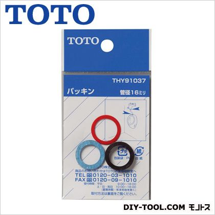 TOTO パッキン  管径16mm THY91037