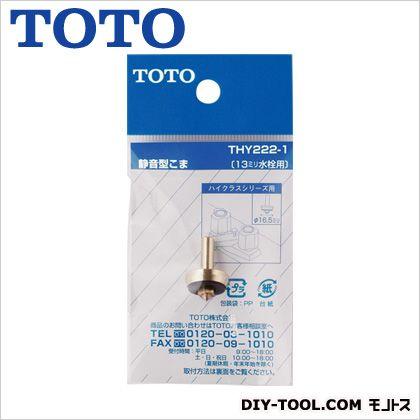 静音型こま(13mm水栓用)   THY222-1