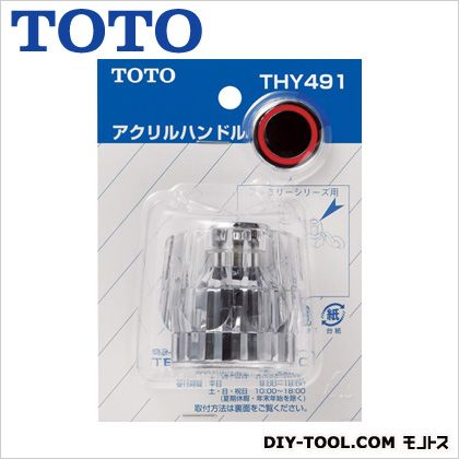 TOTO アクリルハンドル   THY491