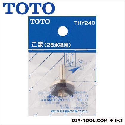 TOTO こま(25水栓用)   THY240