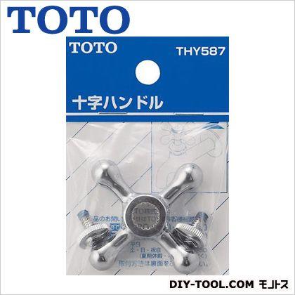 TOTO 十字ハンドル   THY587