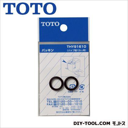 パッキン(13mm用)   THY91610