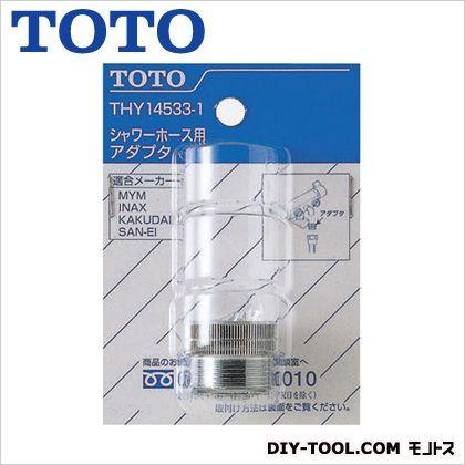 シャワーホース用アダプタ   THY14533-1