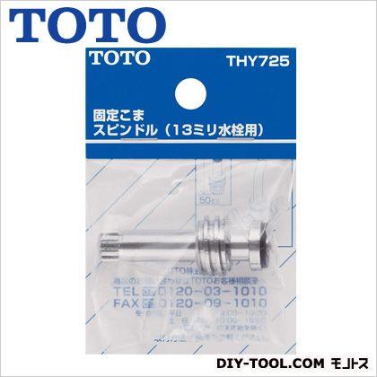 固定コマスピンドル(13mm水栓用)   THY725