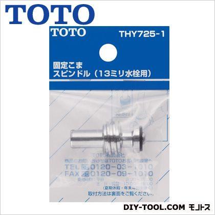 固定コマスピンドル(13mm水栓用)   THY725-1