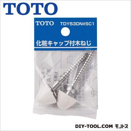 TOTO 化粧付木ネジ   TDY53DN#SR2