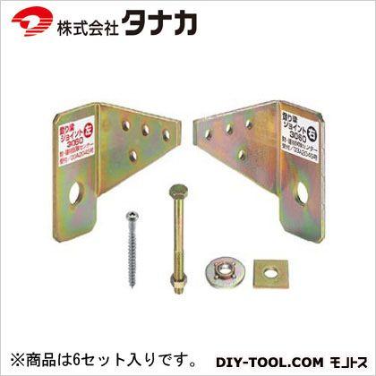 登り梁ジョイント3060 45×80×75×4.5 (AA1636) 6セット