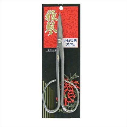 雅琴 オールステンレス小枝切鋏  210mm