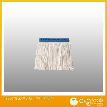 FXモップ替糸(J) (糸ラーグ) ブルー (CL-374-421)