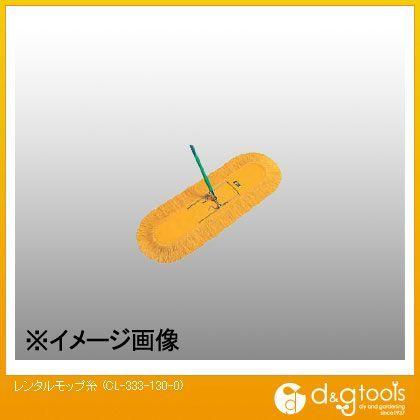 テラモト レンタルモップ糸   CL-333-130-0