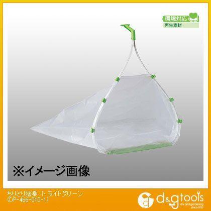 ちりとり捨楽 小(45Lゴミ袋用)  ライトグリーン   DP-466-010-1