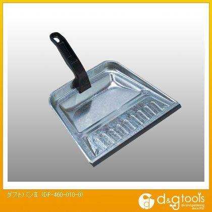 ダストパンII   DP-460-010-0