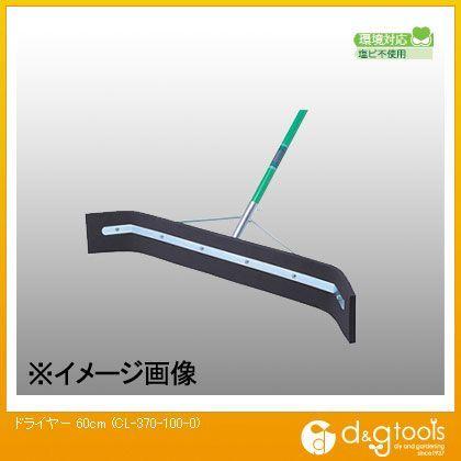 ドライヤー(水切りワイパー)  60cm CL-370-100-0