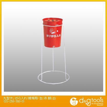 テラモト 丸型すいがら入れ(現場用) 缶:赤 脚:白   SS-258-300-0