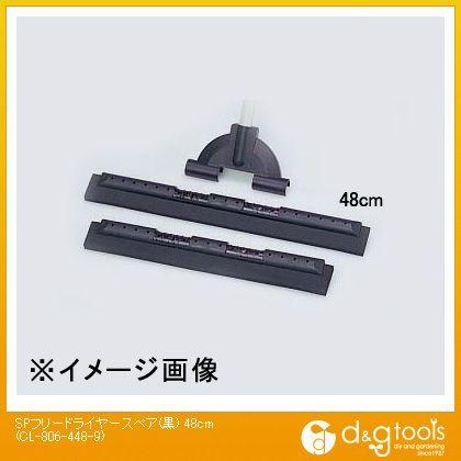 テラモト SPフリードライヤー(水切りワイパー)スペア 黒 48cm CL-806-448-9