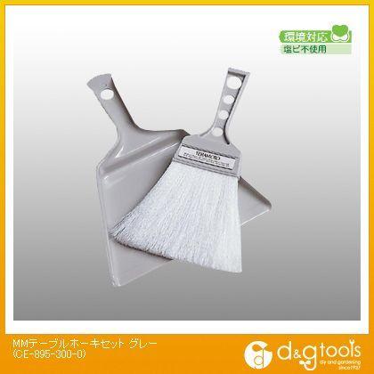 MMテーブルホーキセット グレー  CE-895-300-0