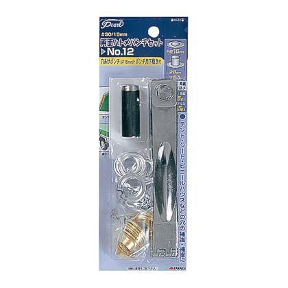 両面ハトメパンチセット#30/15mm  H250×W88×D33(mm)