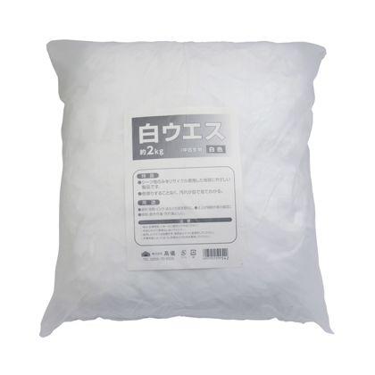 ウエス約2kg 白 H350×W400×D115(mm)