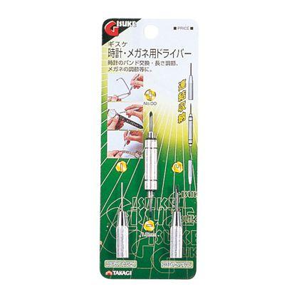 GISUKE 時計・メガネ用ドライバー  H160×W60×D10(mm)