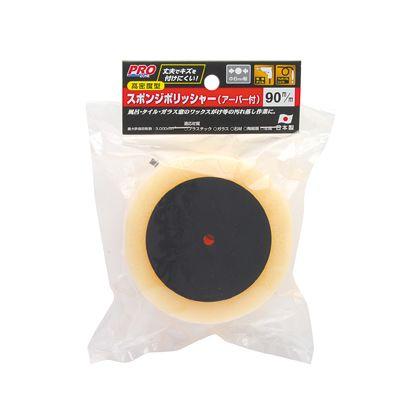 スポンジポリッシャー(アーバー付) 90mm  H155×W135×D63(mm)