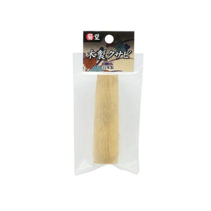 菊堂 木製クサビ 半丸