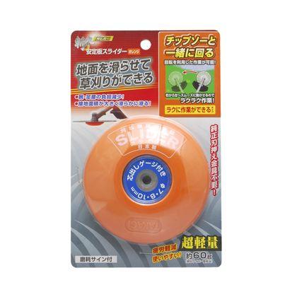 刈払機用安定板 スライダー オレンジ H190×W120×D25(mm)