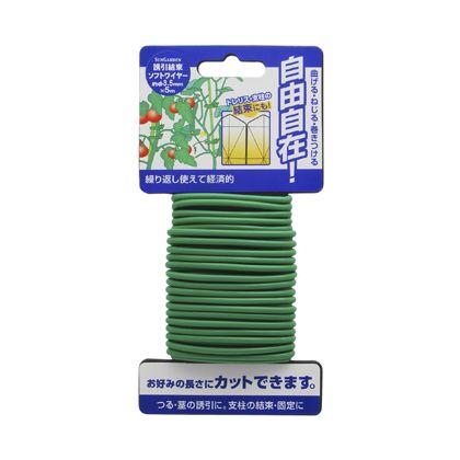 Sun Garden 誘引結束ソフトワイヤー  φ3.5×5m