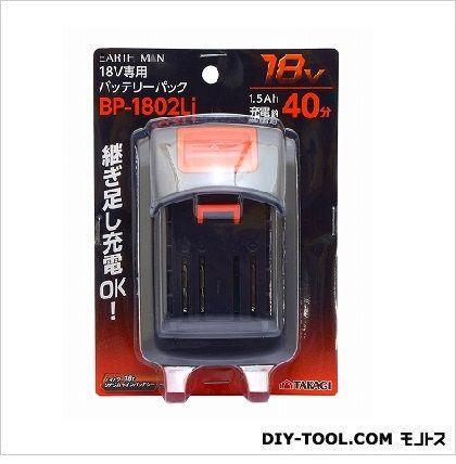 18V専用バッテリーパック   BP-1802Li
