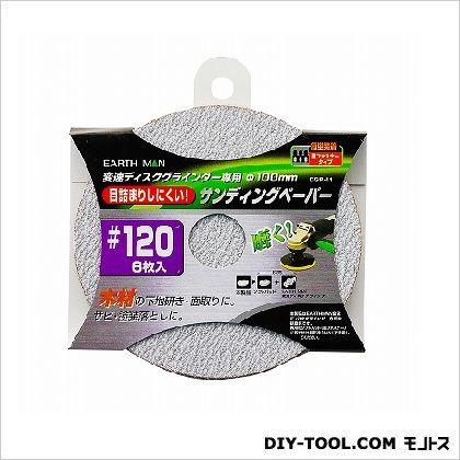 サンディングペーパー  ●サイズ:φ100mm DGP-11 5 枚