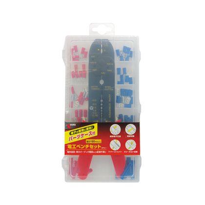 電工ペンチセット 60pcs  H230...