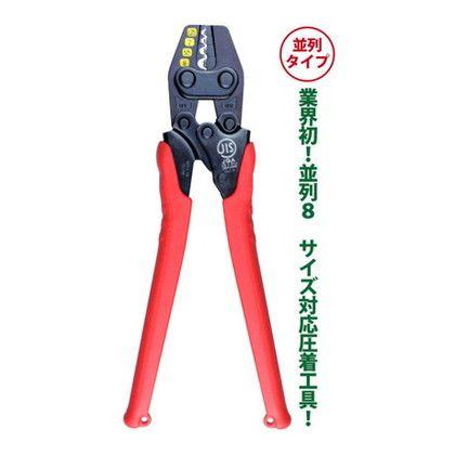 裸圧着端子・裸圧着スリーブ用圧着工具ストレート   TP-8P