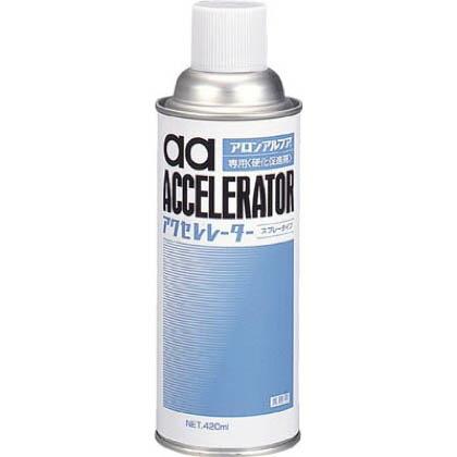 アクセレレーター(硬化促剤)  420ml AAAC420