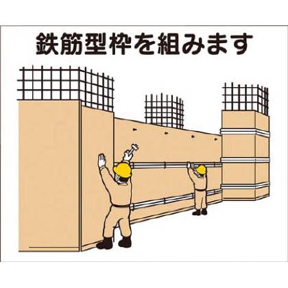 つくし工房 作業工程マグネット 「鉄筋型枠を組みます」  140×170mm 4M4 1 枚